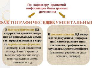 По характеру хранимой информации базы данных делятся на В фактографических БД