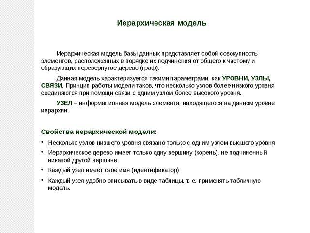 Иерархическая модель Иерархическая модель базы данных представляет собой сов...