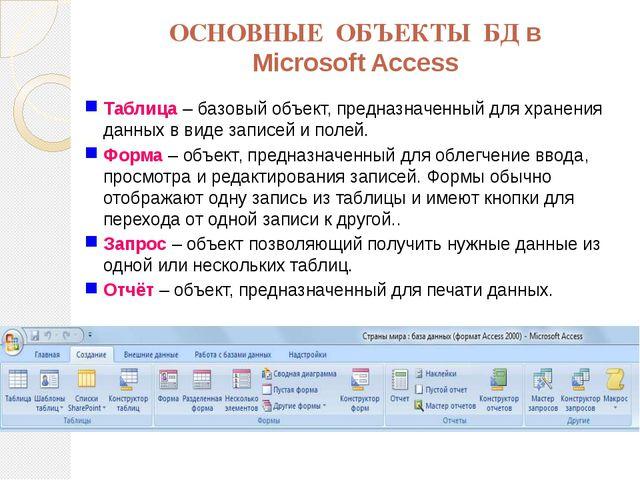 ОСНОВНЫЕ ОБЪЕКТЫ БД в Microsoft Access Таблица – базовый объект, предназначен...