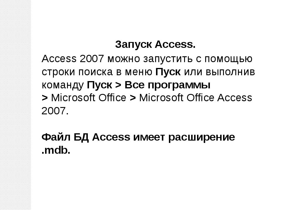 Запуск Access. Access 2007 можно запустить с помощью строки поиска в менюПус...