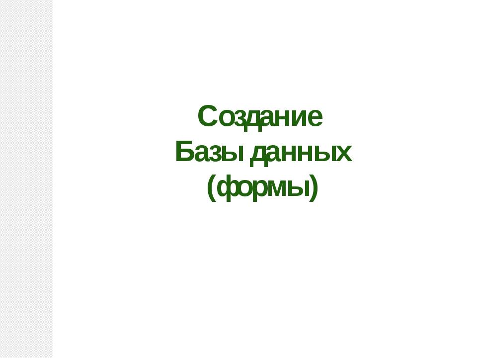 Создание Базы данных (формы)