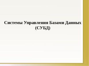 Системы Управления Базами Данных (СУБД)
