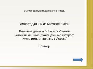 Импорт данных из других источников. Импорт данных из Microsoft Excel. Внешние