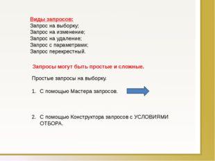 Виды запросов: Запрос на выборку; Запрос на изменение; Запрос на удаление; За