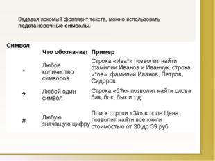 Задавая искомый фрагмент текста, можно использовать подстановочные символы. С