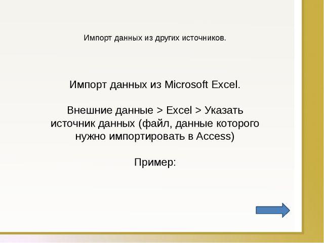Импорт данных из других источников. Импорт данных из Microsoft Excel. Внешние...