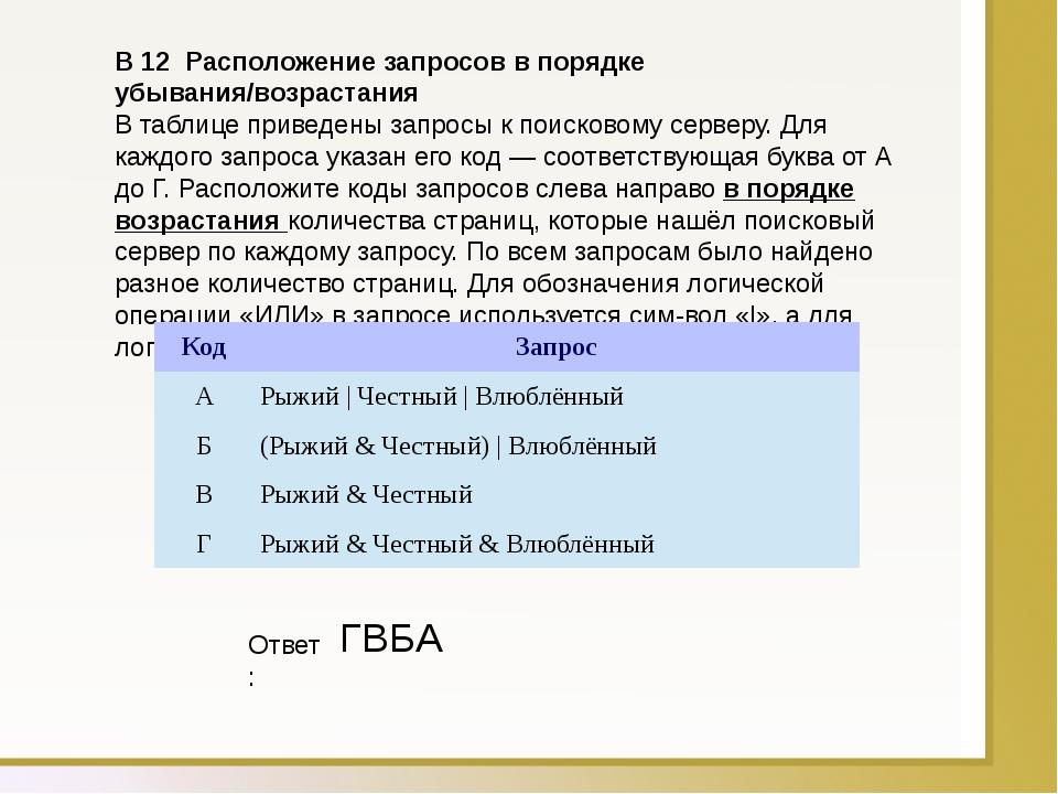 B12Расположение запросов в порядке убывания/возрастания В таблице приведен...