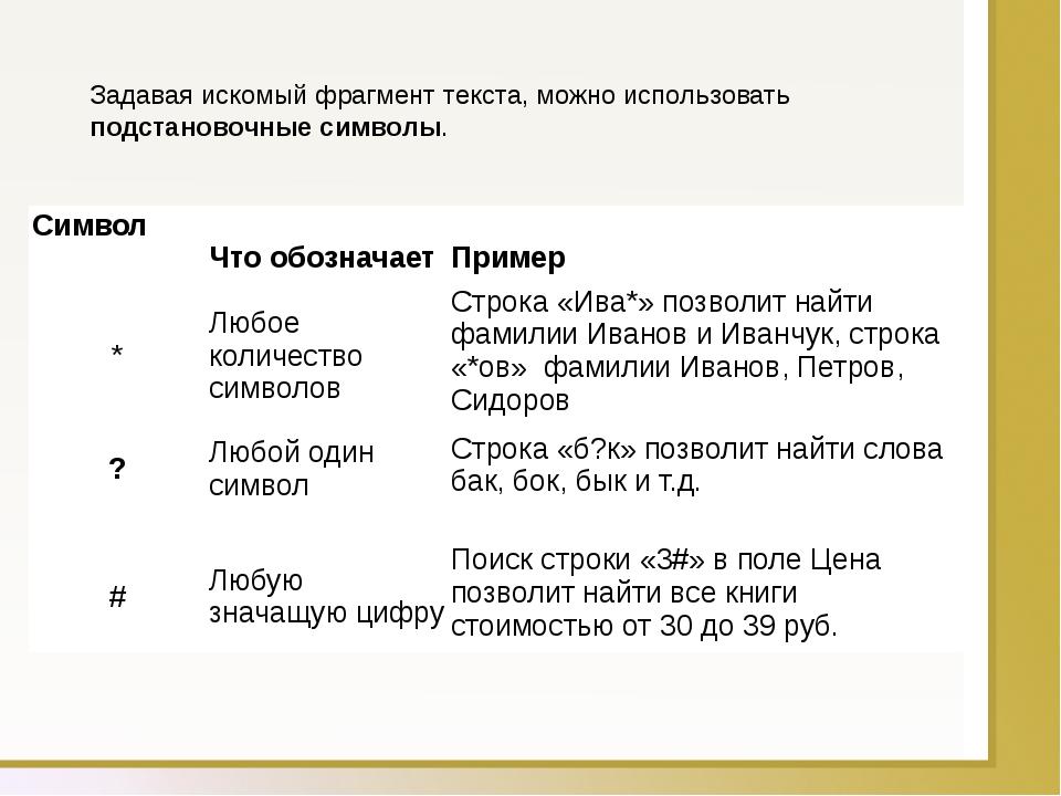 Задавая искомый фрагмент текста, можно использовать подстановочные символы. С...