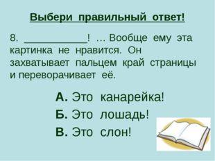 Выбери правильный ответ! 8. ___________! … Вообще ему эта картинка не нравитс