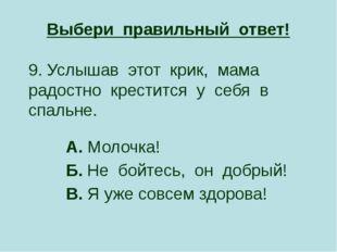 Выбери правильный ответ! 9. Услышав этот крик, мама радостно крестится у себя