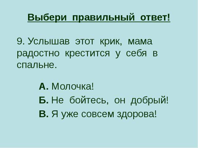 Выбери правильный ответ! 9. Услышав этот крик, мама радостно крестится у себя...