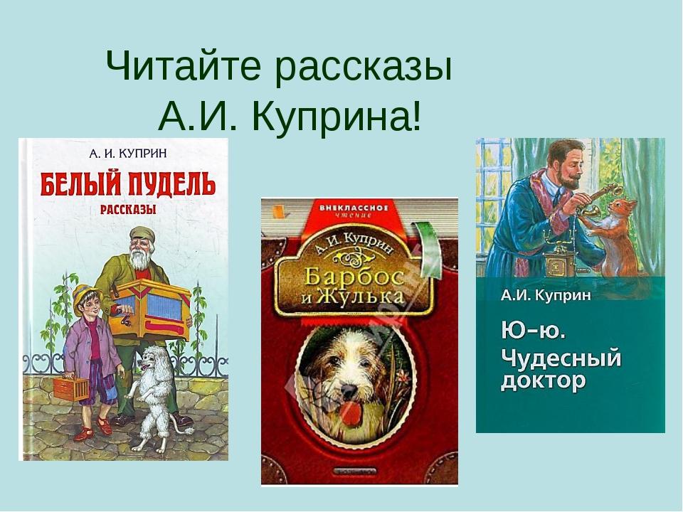 Читайте рассказы А.И. Куприна!