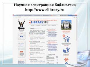 Научная электронная библиотека http://www.elibrary.ru