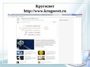 Кругосвет http://www.krugosvet.ru