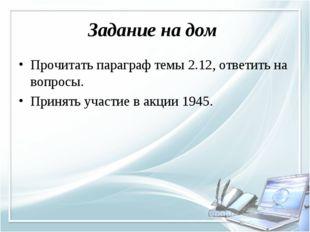 Задание на дом Прочитать параграф темы 2.12, ответить на вопросы. Принять уча