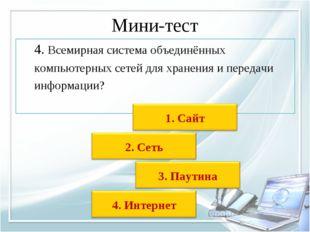 Мини-тест 4. Всемирная система объединённых компьютерных сетей для хранения