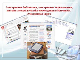 Электронные библиотеки, электронные энциклопедии, онлайн-словари и онлайн-пер
