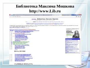 Библиотека Максима Мошкова http://www.Lib.ru