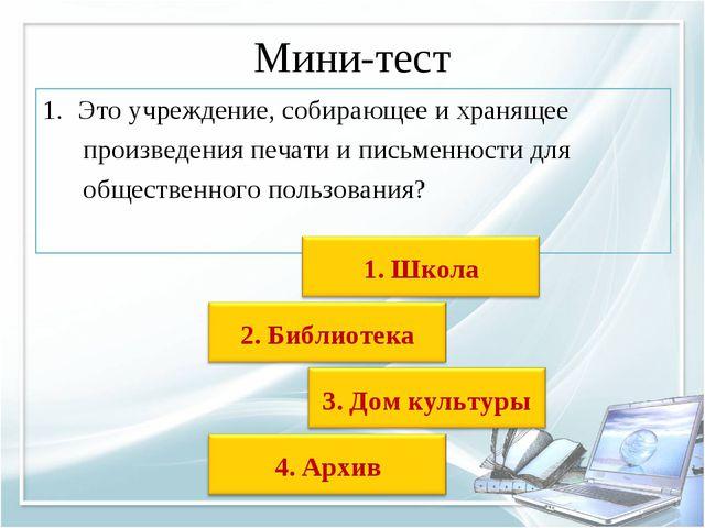 Мини-тест Это учреждение, собирающее и хранящее произведенияпечати иписьме...