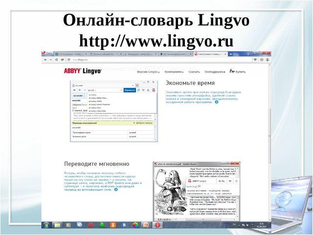 Онлайн-словарь Lingvo http://www.lingvo.ru