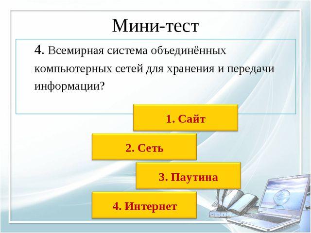 Мини-тест 4. Всемирная система объединённых компьютерных сетей для хранения...