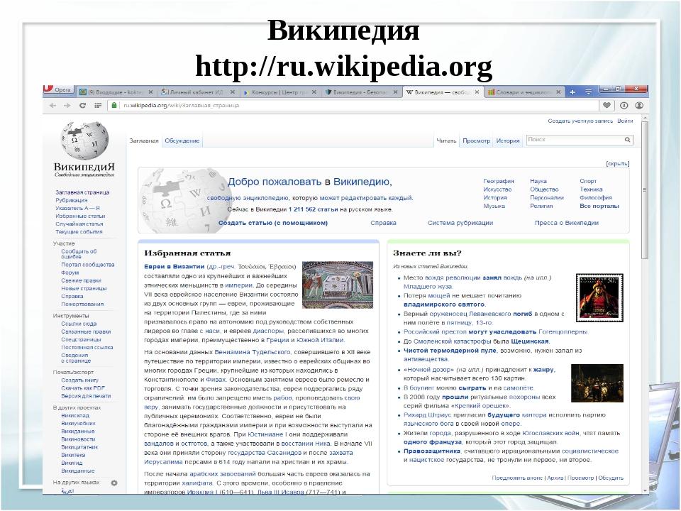 Википедия http://ru.wikipedia.org
