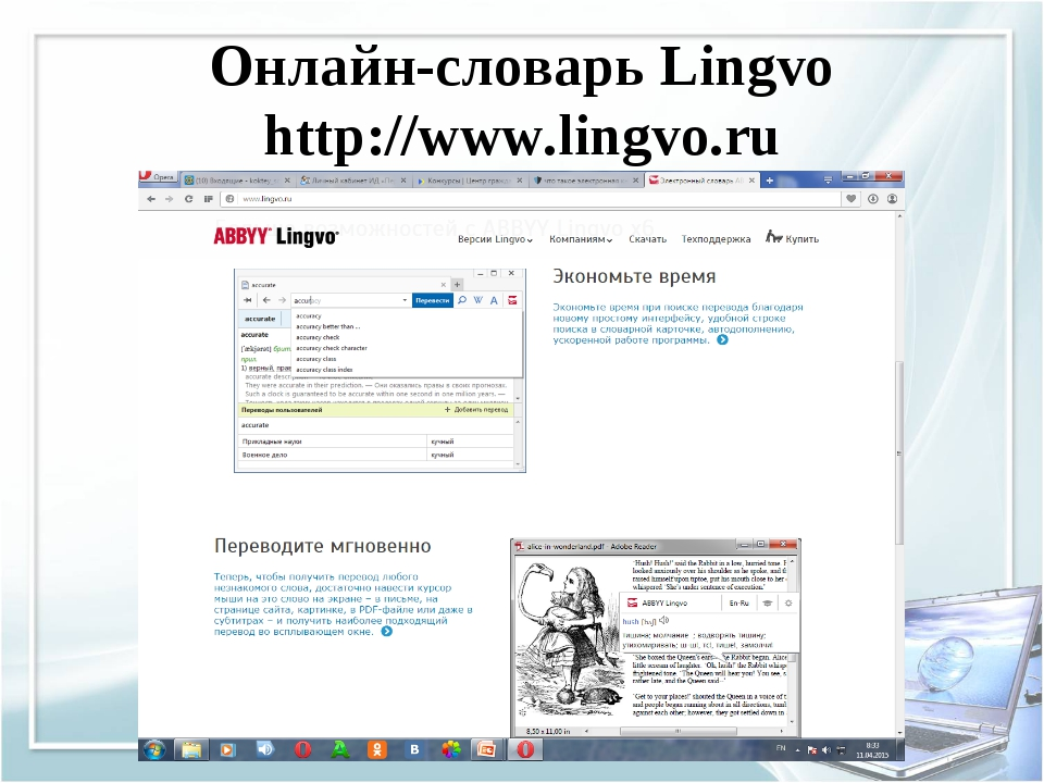 Abbyy online language services