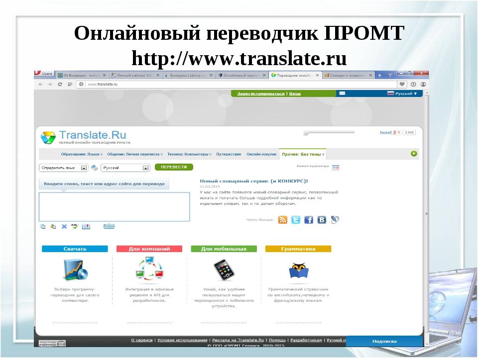 Онлайновый переводчик ПРОМТ http://www.translate.ru