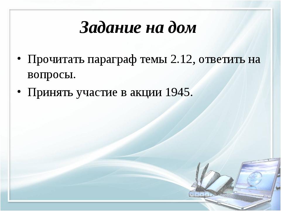 Задание на дом Прочитать параграф темы 2.12, ответить на вопросы. Принять уча...