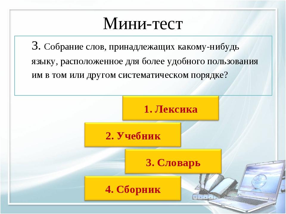 Мини-тест 3. Собраниеслов,принадлежащихкакому-нибудь языку,расположенное...
