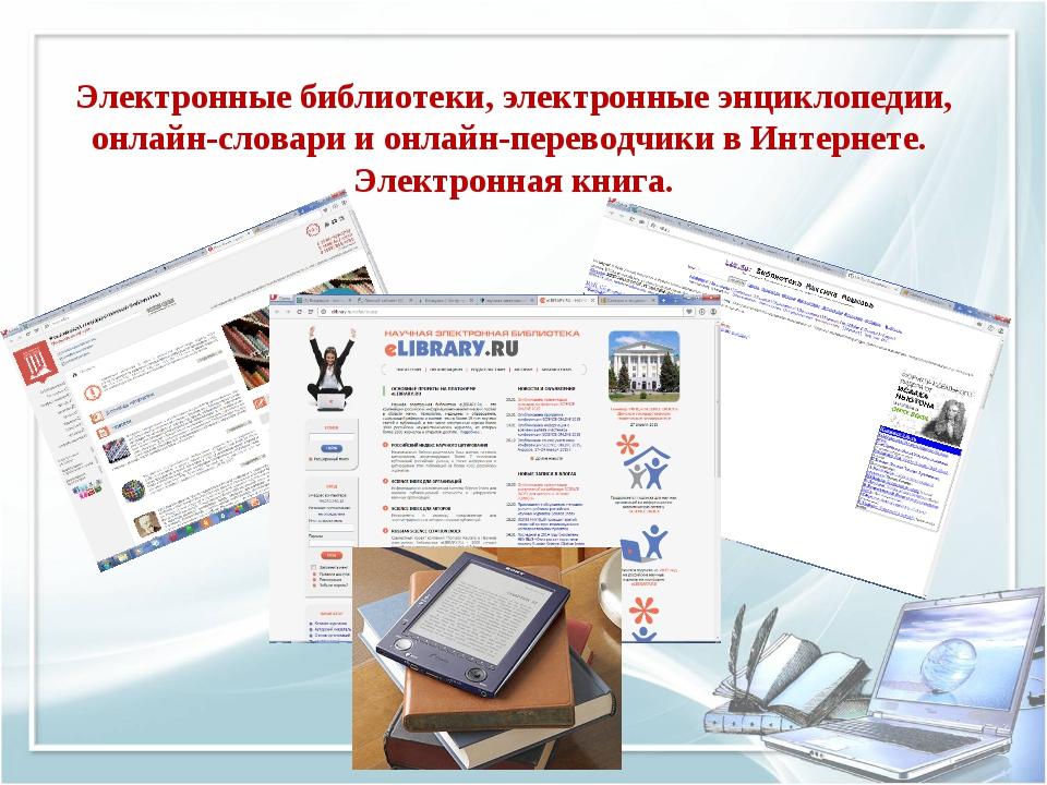 Электронные библиотеки, электронные энциклопедии, онлайн-словари и онлайн-пер...