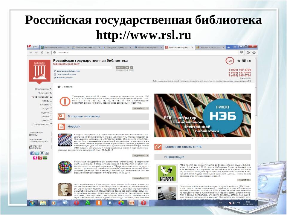 Российская государственная библиотека http://www.rsl.ru