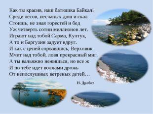Как ты красив, наш батюшка Байкал! Среди лесов, песчаных дюн и скал Стоишь, н