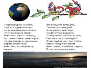 Я спросил недавно у Байкала, Глядя на его державный лик: Что же ты вздыхаешь