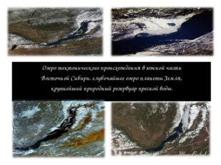 Озеро тектонического происхождения в южной части Восточной Сибири, глубочайше