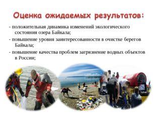 - положительная динамика изменений экологического состояния озера Байкала; -
