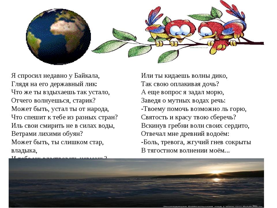 Я спросил недавно у Байкала, Глядя на его державный лик: Что же ты вздыхаешь...