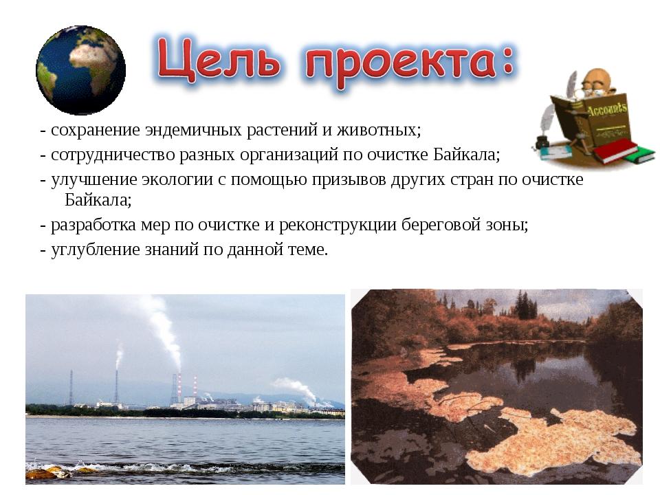 - сохранение эндемичных растений и животных; - сотрудничество разных организа...