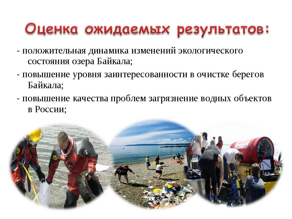 - положительная динамика изменений экологического состояния озера Байкала; -...
