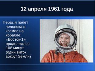 12 апреля 1961 года Первый полёт человека в космос на корабле «Восток-1» прод