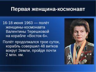 Первая женщина-космонавт 16-18 июня 1963 — полёт женщины-космонавта Валентины
