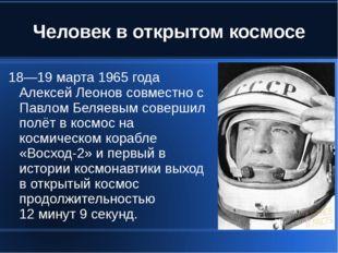 Человек в открытом космосе 18—19 марта 1965 года Алексей Леонов совместно с П