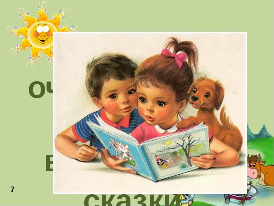 Малыши очень любили слушать волшебные сказки. 7