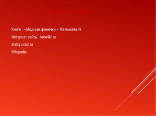 ЛИТЕРАТУРА Книги : «Модные фенечки.» Малышева Н. Интернет сайты : fene4ki.ru