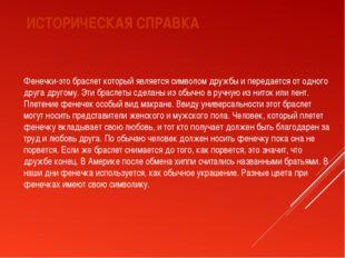 ИСТОРИЧЕСКАЯ СПРАВКА Фенечки-это браслет который является символом дружбы и п