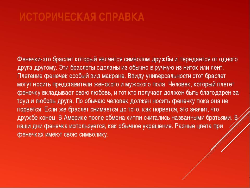 ИСТОРИЧЕСКАЯ СПРАВКА Фенечки-это браслет который является символом дружбы и п...
