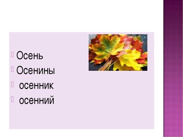 Осень Осенины осенник осенний