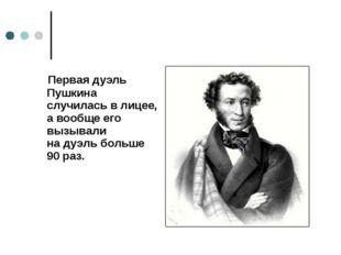 Первая дуэль Пушкина случилась влицее, авообще его вызывали надуэль больш