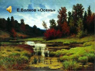 Е.Волков «Осень»