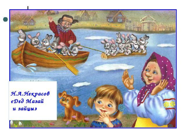 Н.А.Некрасов «Дед Мазай и зайцы»